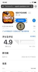 sexygame download
